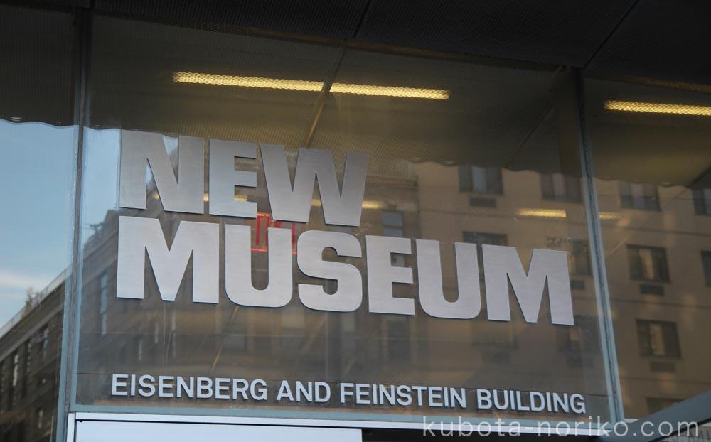 ニューヨーク New Musium