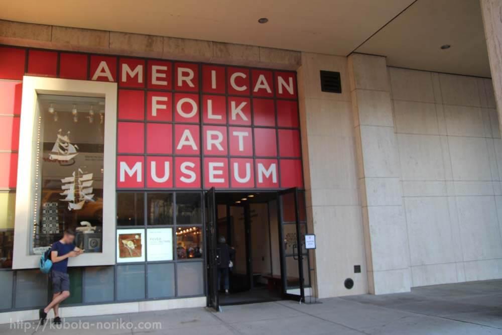 アメリカンフォークアートミュージアム NYの旅[2016]