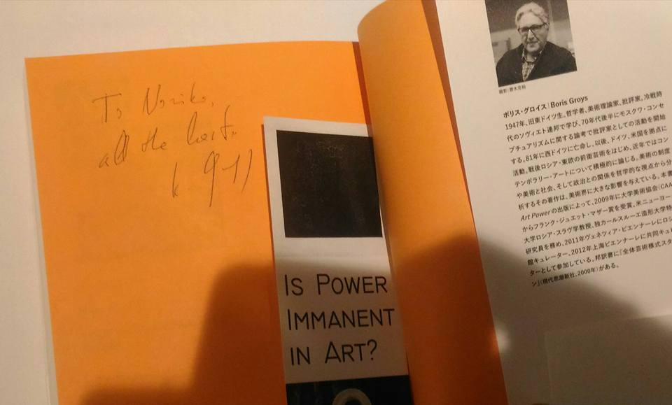 ボリス・グロイス来日記念講演会懇親会&「アートパワー」