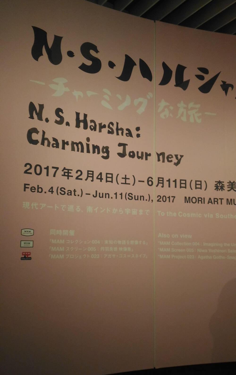 森美術館「N・S・ハルシャ展:チャーミングな旅」内覧会&レセプション
