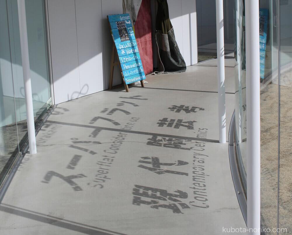 村上隆のスーパーフラット現代陶芸考2