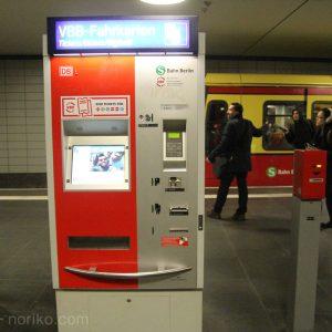 簡単!ベルリン地下鉄チケット買い方と乗り方&有料トイレ