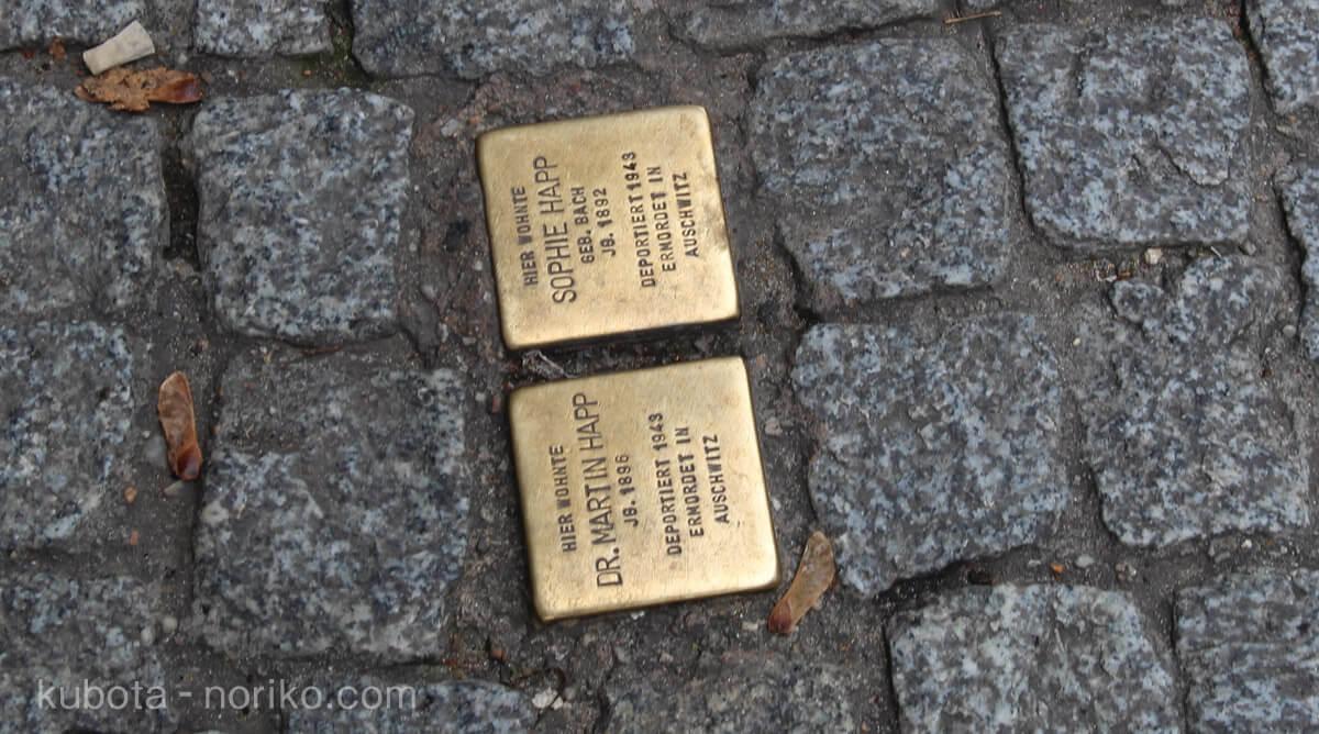 ベルリン市内のStolpersteine (シュトルパーシュタイン)