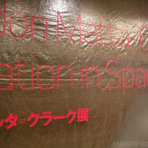 ゴードン・マッタ=クラーク展 | 東京国立近代美術館