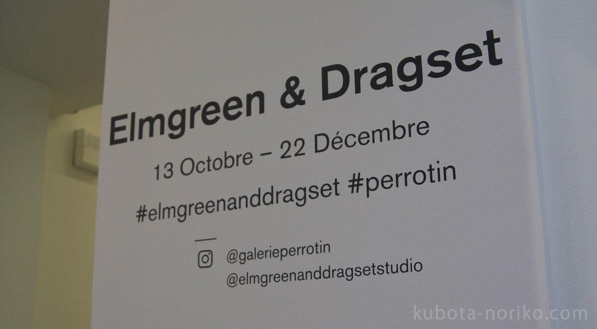 ELMGREEN & DRAGSET(エルムグリーン&ドラッグセット)