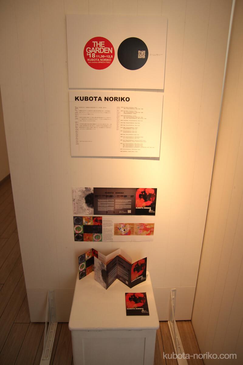 東京 アートの個展 6