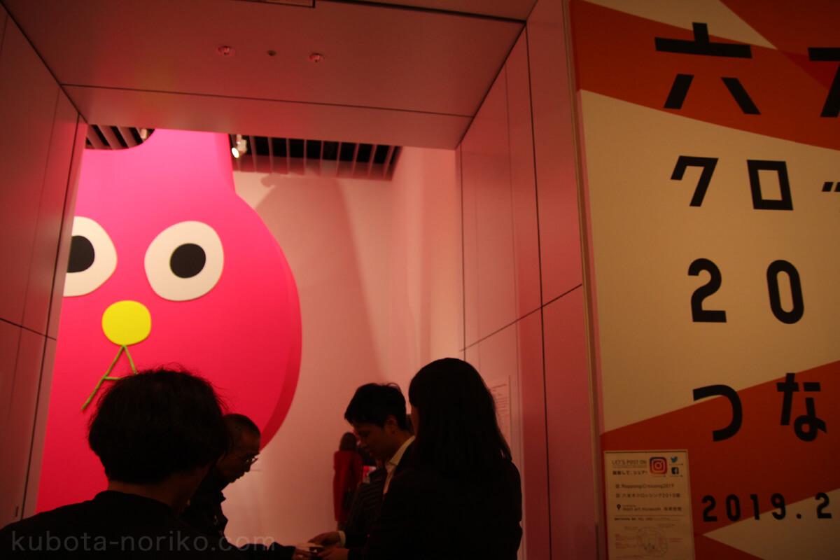 森美術館六本木クロッシング2019 飯川雄大デコレータークラブ―ピンクの猫の小林さん―