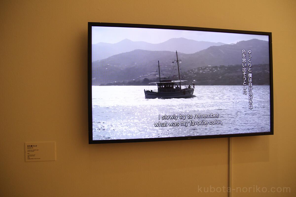 森美術館六本木クロッシング2019川久保ジョイさん作品