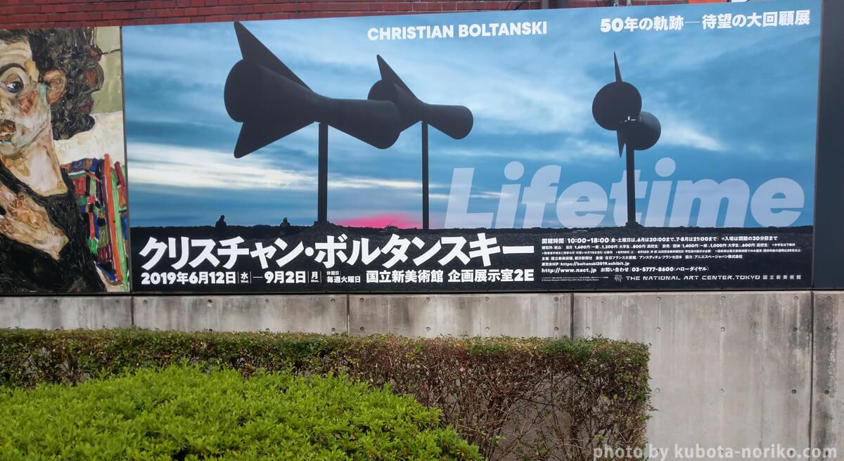 クリスチャン・ボルタンスキー – 国立新美術館